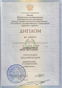 диплом Анциферова 1