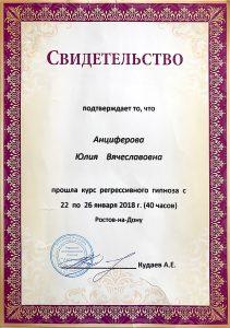 диплом Анциферова 2