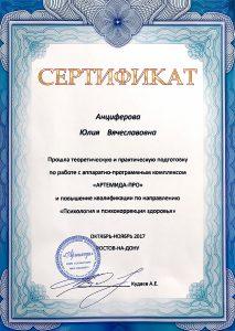 диплом Анциферова 3