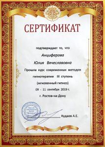 диплом Анциферова 4