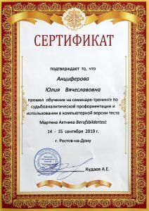 диплом Анциферова 5