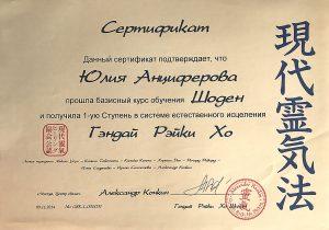 диплом Анциферова 8